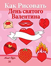 How to Draw Valentine's Day (Russian Edition): Valentine's Day Acitivity and Decoration (How to Draw Comics (Russian Editi...