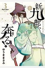 新九郎、奔る!(3) (ビッグコミックス) Kindle版