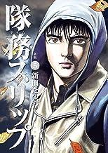 表紙: 隊務スリップ(5) (ビッグコミックス) | 新田たつお