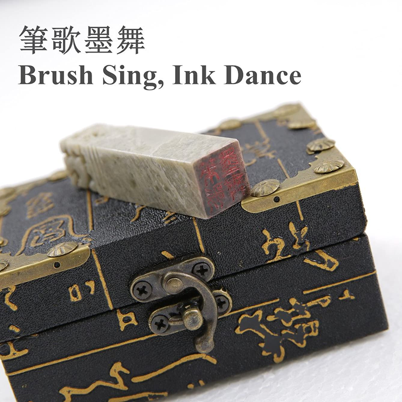 YZ110 Hmayart Chinese Mood Seal/Handmade Traditional Art Stamp Chop for Brush Calligraphy and Sumie Painting and Gongbi Fine Artworks / - Be Ge Mo Wu (Brush Sing, Ink Dance)