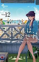表紙: 古見さんは、コミュ症です。(12) (少年サンデーコミックス) | オダトモヒト
