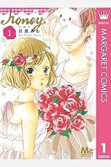 ハニー 1 (マーガレットコミックスDIGITAL) Kindle版