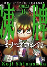 表紙: 凍牌~ミナゴロシ篇~ 6 (ヤングチャンピオン・コミックス) | 志名坂高次