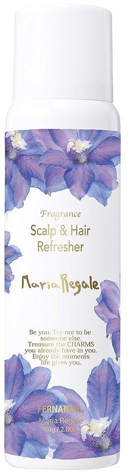 ベッド社会主義者申請者FERNANDA(フェルナンダ) Scalp & hair Refresher Maria Regale (スカルプ&ヘアー リフレッシャー マリアリゲル)