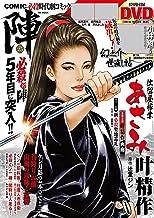COMIC陣 Vol.25 (RK MOOK)