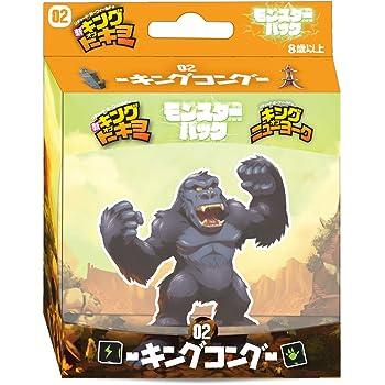 新・キング・オブ・トーキョー モンスターパック-キングコング 日本語版