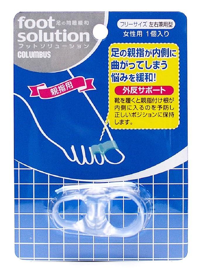 シャックル薬用換気コロンブス フットソリューション 外反サポート 親指用 女性用 フリーサイズ 1個