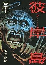 表紙: 彼岸島(30) (ヤングマガジンコミックス) | 松本光司