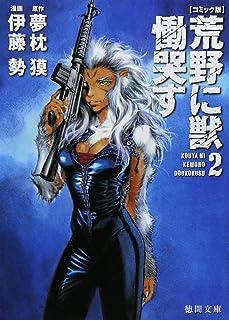 【コミック版】荒野に獣 慟哭す 2 (徳間文庫 ゆ 2-29)