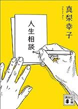 表紙: 人生相談。 (講談社文庫)   真梨幸子