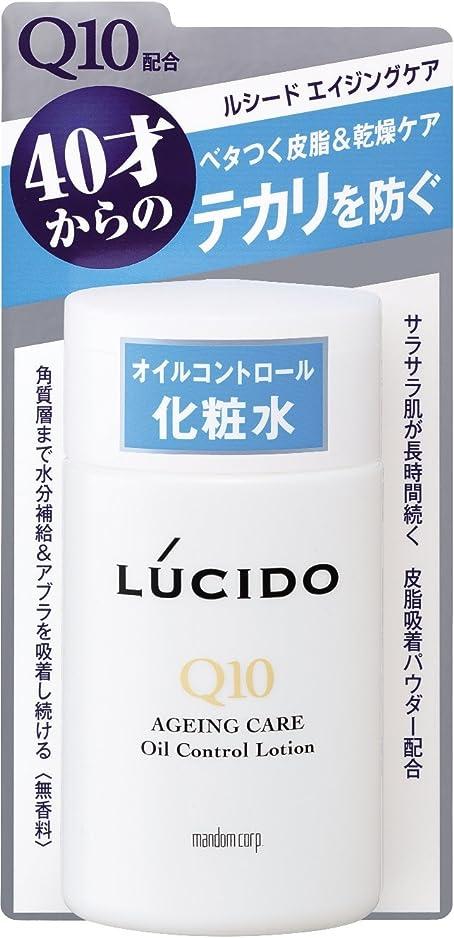 不誠実そうアクセサリーLUCIDO (ルシード) 薬用オイルコントロール化粧水 (医薬部外品) 120mL