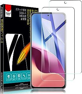 【2021春新プロ仕様】Xiaomi Redmi K40 Pro 専用 ガラスフィルム 旭硝子素材採用 硬度9H 自動吸着 衝撃吸収 高透過率 気泡ゼロ 指紋防止 Redmi K40 Pro 用 液晶保護フィルム(2枚セット)