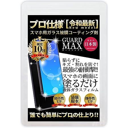 スマホ ガラスコーティング剤 液体 日本製 最強 10h プロ仕様 世界最先端 ガードMAX 【塗るだけで画面を最強保護/落下の衝撃や傷等の破損から守る】