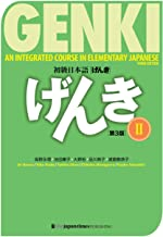 GENKI: An Integrated Course in Elementary Japanese Vol.2 [Third Edition]初級日本語 げんき 2【第3版】 (Japanese Edition)