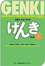 表紙: GENKI: An Integrated Course in Elementary Japanese Vol.2 [Third Edition]初級日本語 げんき 2【第3版】 | 池田庸子