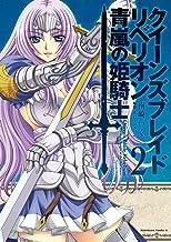 表紙: クイーンズブレイド リベリオン 青嵐の姫騎士(2) (角川コミックス・エース) | 南崎 いく