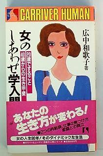 女のしあわせ学入門―20歳ですること40歳からの生き甲斐 (1985年) (Carriver human)