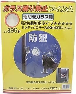 WAKI ガラス破り防止フィルムWF300 認定