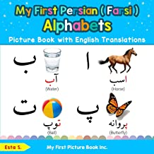 My First Persian ( Farsi ) Alphabets Picture Book with English Translations: Bilingual Early Learning & Easy Teaching Persian ( Farsi ) Books for Kids … Basic Persian ( Farsi ) words for Children) PDF