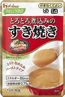 ハウス食品 やさしくラクケア とろとろ煮込みのすき焼き 80g×10袋
