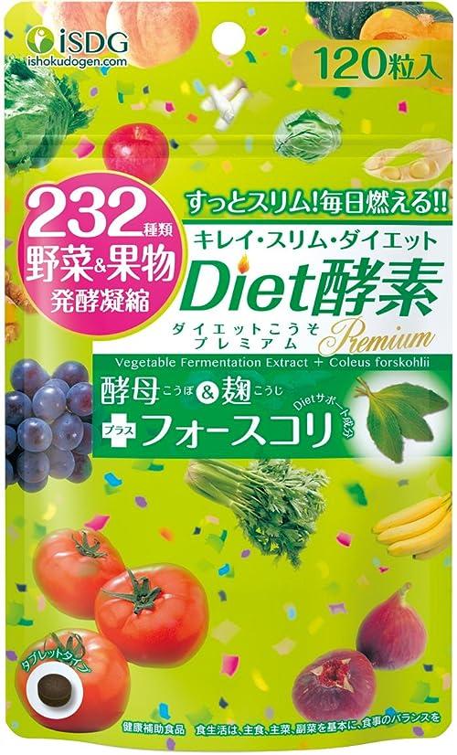 貫通曲知り合いISDG 医食同源ドットコム 232Diet酵素 プレミアム サプリメント 120粒