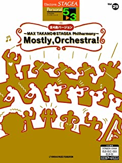 STAGEA パーソナル vol.29 鷹野雅史4【全4曲バージョン】 「Mostly,Orchestra!~MAX TAKANO@STAGEA Philharmony~」