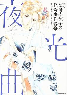新装版 薬師寺涼子の怪奇事件簿(6)夜光曲<完> (KCデラックス)
