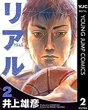 表紙: リアル 2 (ヤングジャンプコミックスDIGITAL)   井上雄彦