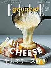 ELLE gourmet(エル・グルメ) 2019年11月号 (2019-10-04) [雑誌]