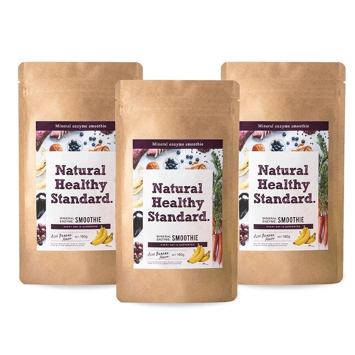 常に物質直感【セット】Natural Healthy Standard.ナチュラルヘルシースタンダード ミネラル酵素グリーンスムージー アサイーバナナ味 160g (2017年リニューアル品) 3袋セット