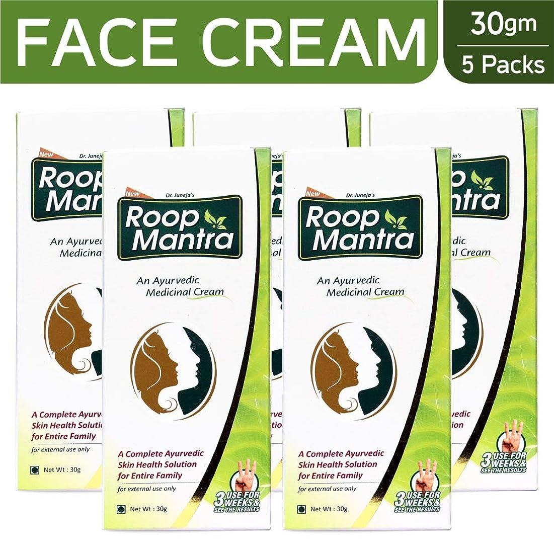 批判的に素晴らしさ退屈Roop Mantra Ayurvedic Cream (Pack of 5)