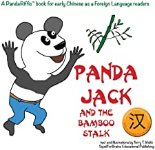 Panda Jack and the Bamboo Stalk: Simplified Character Version