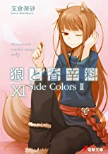 表紙: 狼と香辛料XI Side Colors II (電撃文庫) | 文倉 十