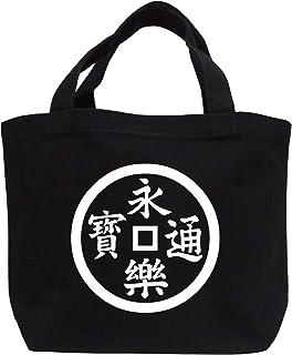 戦国武将家紋ミニトートバッグ【織田信長「永楽通寶」】