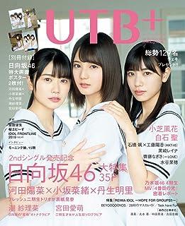 UTB+ (アップ トゥ ボーイ プラス) vol.48 (アップトゥボーイ 2019年 8月号 増刊)...