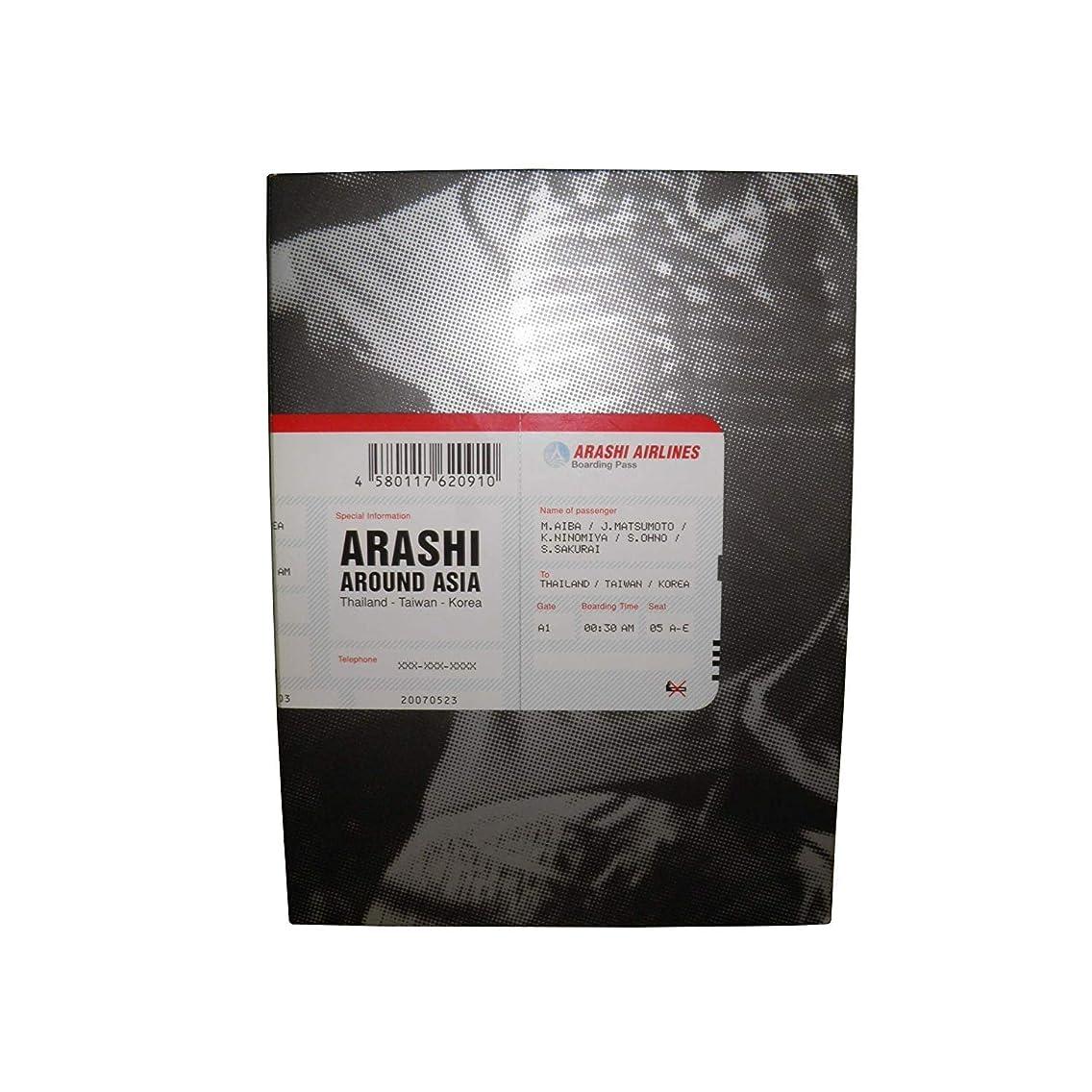 上流の座標強度ARASHI AROUND ASIA 【初回生産限定盤】 [DVD]