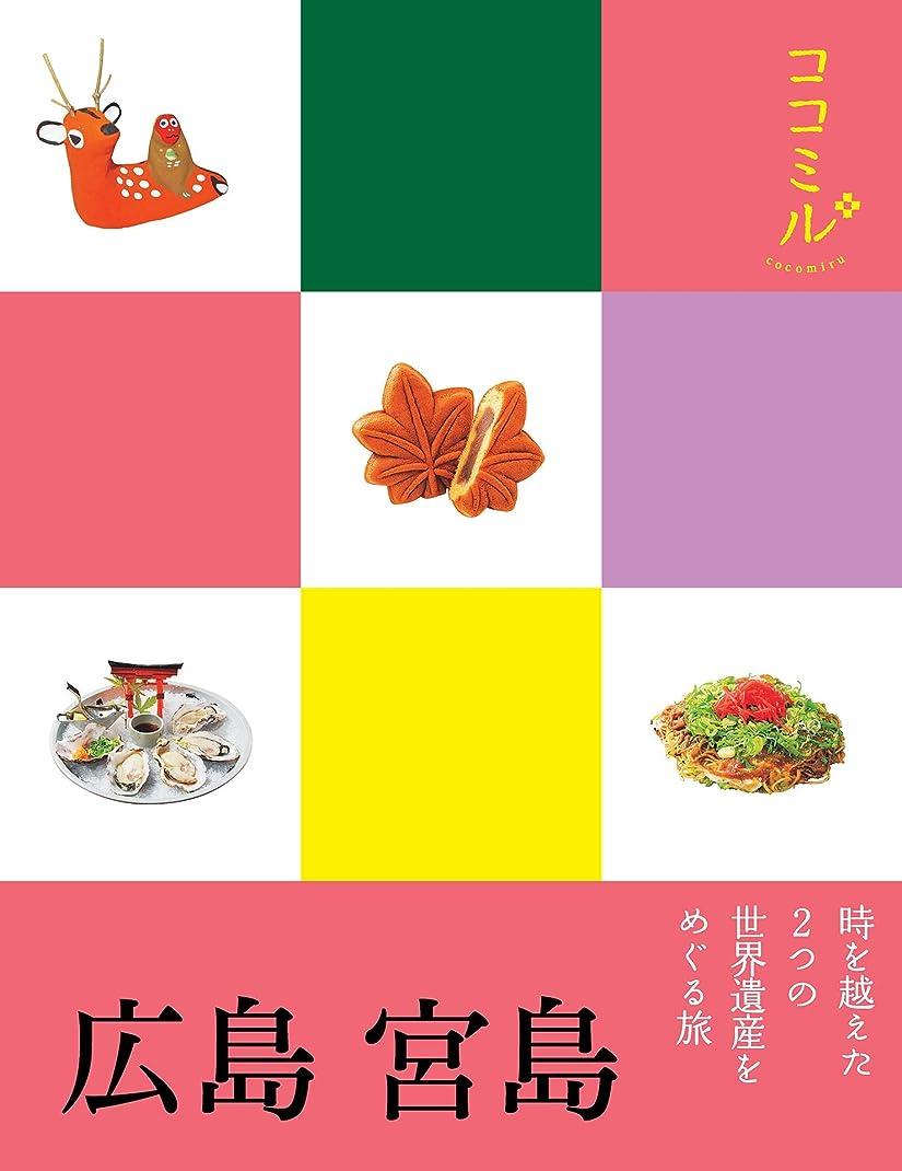 フラスコ順番穏やかなココミル 広島 宮島(2020年版)