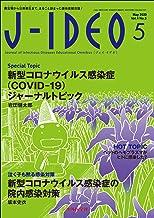 J-IDEO (ジェイ・イデオ) Vol.4 No.3