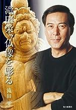 表紙: 滝田栄、仏像を彫る   滝田 栄
