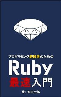 プログラミング経験者のためのRuby最速入門