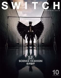 SWITCH Vol.37 No.10 特集 北村道子 SCIENCE FASHION