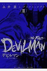 デビルマン-THE FIRST-(ザ ファースト) 2 (復刻名作漫画シリーズ) コミック