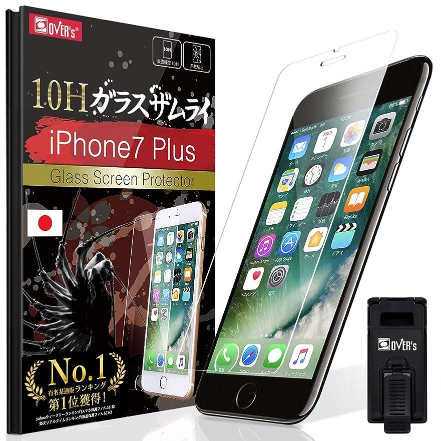 【 究極のさらさら感! 】 iPhone7 plus ガラスフィルム アンチグレア フィルム 【パズルゲーム用】最速フリック ギラギラ感なし 反射低減 指紋ゼロ 硬度10H 6.5時間コーティング OVER's ガラスザムライ (らくらくクリップ付き)