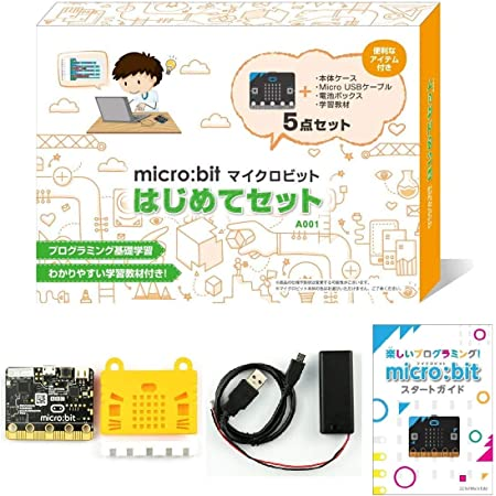 マイクロビット micro:bit はじめてセット 知育 STEM プログラミング ガイドブック付 【日本正規代理店品】 MB-A001