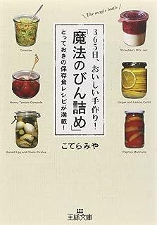365日、おいしい手作り!「魔法のびん詰め」: とっておきの保存食レシピが満載! (王様文庫)