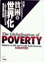貧困の世界化―IMFと世界銀行による構造調整の衝撃