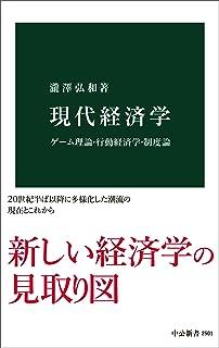 現代経済学 ゲーム理論・行動経済学・制度論 (中公新書)