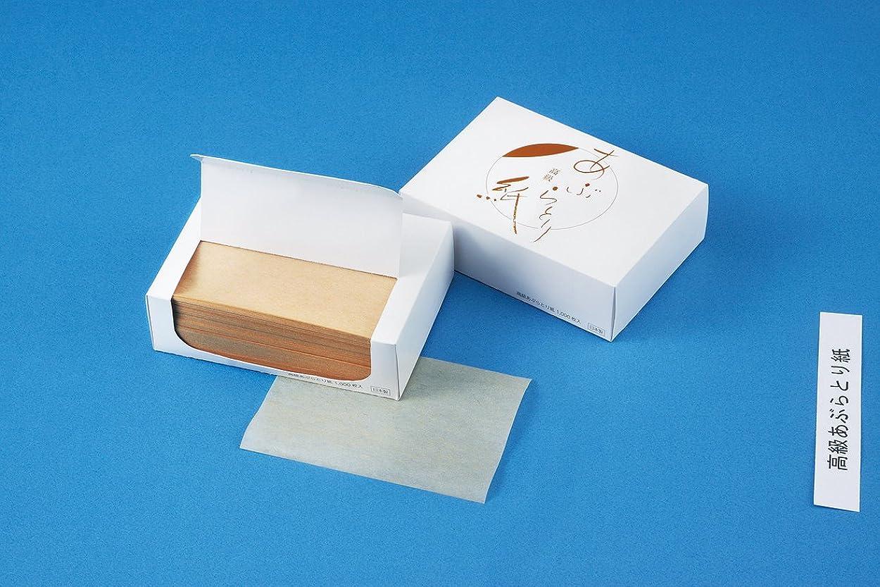 鼓舞する札入れ公使館栄和産業 高級 あぶらとり紙 茶 10×7cm 業務用 フェイスケア 1000枚入