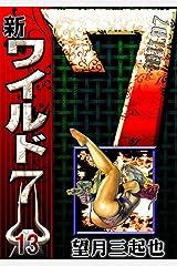 新ワイルド7 (13) Kindle版