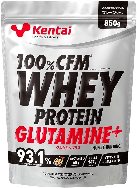 増加するトライアスリートモンゴメリーKentai 100%CFMホエイプロテイン グルタミンプラス プレーンタイプ 850g